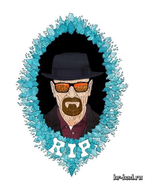 Покойся с миром, Хайзенберг