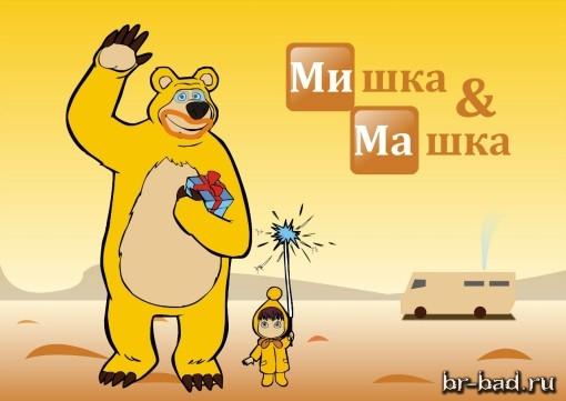 Синий Мишка и Машка