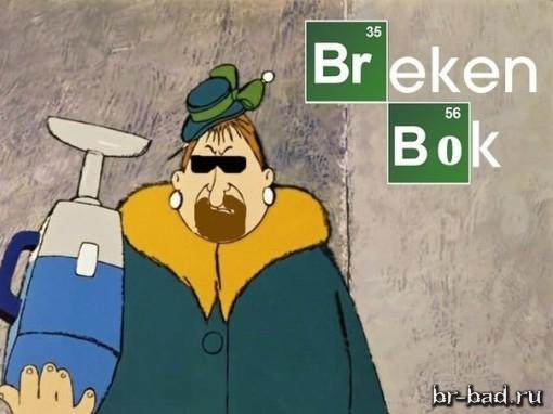 Бреккен Бок