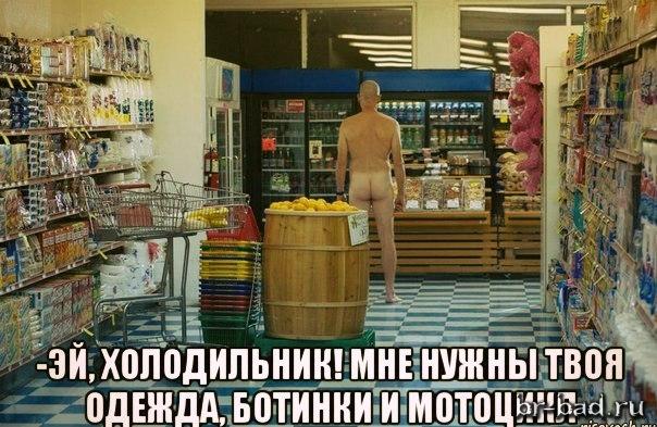 Эй, холодильник!
