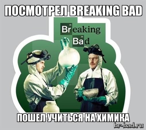 Учитесь на химика!