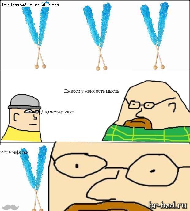 леденцы